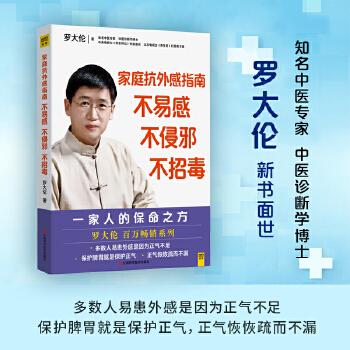 家庭抗外感指南(pdf+txt+epub+azw3+mobi电子书在线阅读下载)