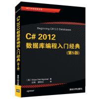 C# 2012数据库编程入门经典 第5版 .NET开发经典名著 C语言 程序设计书籍 程序设计软件开发经典编程C程序设