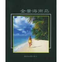 【二手书8成新】全景海南岛 爱敬 湖南地图出版社