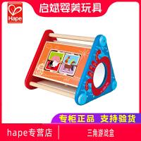 Hape三角游戏盒 宝宝多功能玩法木制男女孩儿童益智玩具12m+创意
