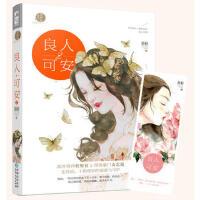 【95成新正版二手书旧书】良人可安2(爱琴海珊瑚02) 轻轻,大鱼文化
