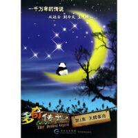 多奇传说 第1集《天降多奇》 王小平,广州市奥博文化传播有限公司 改编 贵州教育出版社 9787545607031