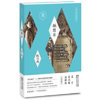 驰想日:《尤利西斯》地理阅读(毛边本)(陈丹燕旅行汇),陈丹燕,浙江文艺出版社,9787533945770