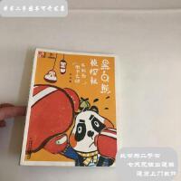 【二手9成新】黑白熊侦探社.不倒翁倒下之迷)正版 现货 /东琪 中