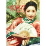 邓丽君画传(修订版)
