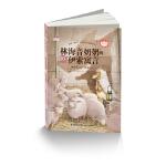 林海音奶奶的80个伊索寓言――台湾儿童文学馆・城南书坊