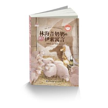 林海音奶奶的80个伊索寓言——台湾儿童文学馆·城南书坊 《城南旧事》作者林海音作品/晨读、睡前十分钟*短篇故事集