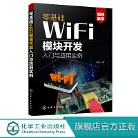 零基础WiFi模块开发入门与应用实例 刘克生智能产品物联网产品无线通信产品设计参考书ESP8266系列模块设计与应用Ap