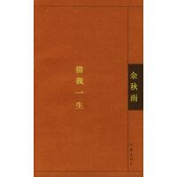 【正版二手书9成新左右】借我一生 余秋雨 作家出版社