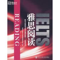 【正版二手书9成新左右】 雅思阅读 新东方教育科技集团雅思研究院 西安交通大学出版社