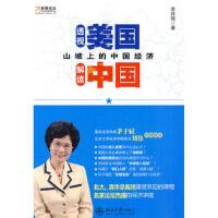【正版二手书9成新左右】透视美国解读中国 李玲瑶 北京大学出版社
