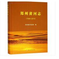 正版现货-1948-2015郑州黄河志