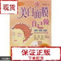 【旧书二手书9成新】美白面膜自己做 简芝妍 安徽科学技术出版社9787533729240