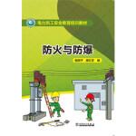 电力员工安全教育培训教材 防火与防爆 程丽平 席红芳 中国电力出版社 9787512375611