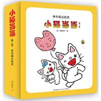 小猫(第二辑),(日)清野幸子 文・图,新星出版社,9787513302937