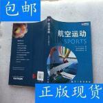 [二手旧书9成新]航空运动【书内有少量划线】 /[美]戈耶 著;航?