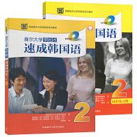 首尔大学零起点速成韩国语2 学生用书+练习册 外语教学与研究出版社 零基础韩语自学入门教程 韩语学习书 大学韩语教材