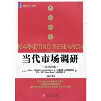 当代市场调研(原书第8版)