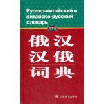(译文版)俄汉-汉俄词典