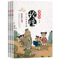 《论语・全彩漫漫画》(全3册)