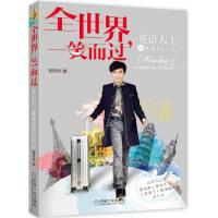 【二手书8成新】全世界,一笑而过:英语大王的环球旅行日记(炫彩版 周思成 机械工业出版社