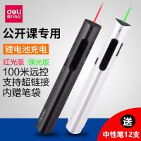 得力激光投影笔 ppt翻页笔电子笔教鞭演示器充电遥控笔教学