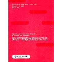 【正版二手书9成新左右】知识产权教学原则与方法 高木善幸 等,郭寿康 知识产权出版社