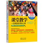 【XSM】课堂教学――一位美国老师的心得 【美】黛比西尔佛(Debbie.Silver) 黑龙江教育出版社978753