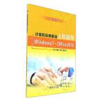 计算机应用基础上机指导,江苏少年儿童出版社,9787568404976