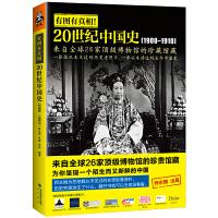 有图有真相:20世纪中国史(1900~1910)