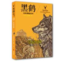 黑鹤非常勇敢系列・草原灰狼(注音版)