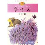 金波儿童文学精品系列:影子人