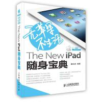 【按需印刷】-�o�O果不生活 The New iPad �S身��典