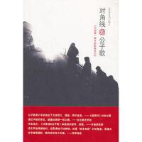 【正版二手书9成新左右】对角线 公子歌著 四川美术出版社