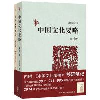 【正版二手书9成新左右】中国文化要略(第3版 程裕桢 外语教学与研究出版社