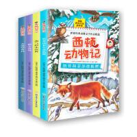 西顿动物记4册 西顿野生动物故事集 西顿动物小说 狼王洛波 淘气的小浣熊 灰熊华普传儿童经典文学书8-10-12少年儿