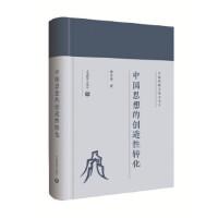 中国思想的创造性转化(中国传统文化与当下) 郭齐勇 上海教育出版社 9787544487092 新华书店 正版保障