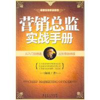 营销总监实战手册 海阔 广东经济出版社有限公司 9787545407136