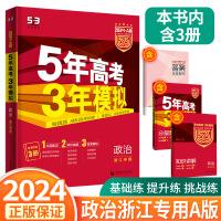 2022版A版5年高考3年模拟浙江专用政治五年高考三年模拟高中课堂讲解同步练习册曲一线