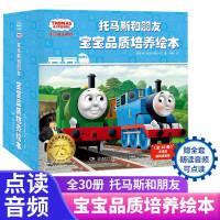 托马斯和他的朋友们全30册睡前故事0-3-6岁儿童情绪管理与性格培养绘本儿童绘本3-6岁经典绘本 3岁4岁宝宝适合的书销