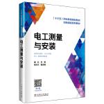 """""""十三五""""职业教育规划教材 创新课程系列教材 电工测量与安装"""