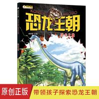 恐龙王朝 恐龙之最 大百科中小学生6-12岁非注音 [7-10岁] 小笨熊