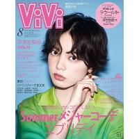 预售 【中商原版】ViVi 2021年8月通常版 平手友梨奈封面 特集 日文原版 VIVI