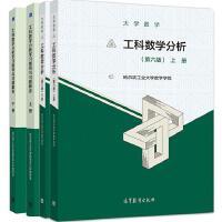 工科数学分析上下册 第五版第5版 2本套装 大学数学iCourse教材