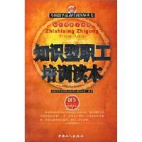 【二手书8成新】知识型职工培训读本 张云初 等 中国工人出版社