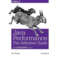 【正版书籍旧书9成新】Java性能指南 奥克斯 东南大学出版社 9787564153830