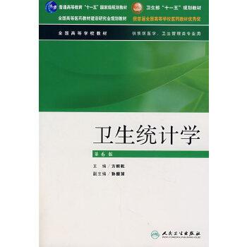 【二手旧书8成新】卫生统计学 方积乾 9787117099448 人民卫生出版社