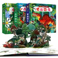 好好玩科普手工立体书全套3册 森林动物小小昆虫史前恐龙立体书0-3-6周岁 儿童立体绘本故事书益智游戏手工书幼儿科普绘