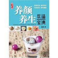 当天发货正版 养颜、养生饮品宝典(经典饮品,做法简单,天然食材,美味健康) 培博 河南科学技术出版社 97875349