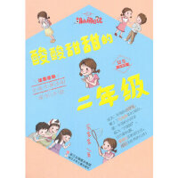 胡小闹日记注音读物:酸酸甜甜的二年级 女生专属版 浙江少年儿童出版社 9787559703484